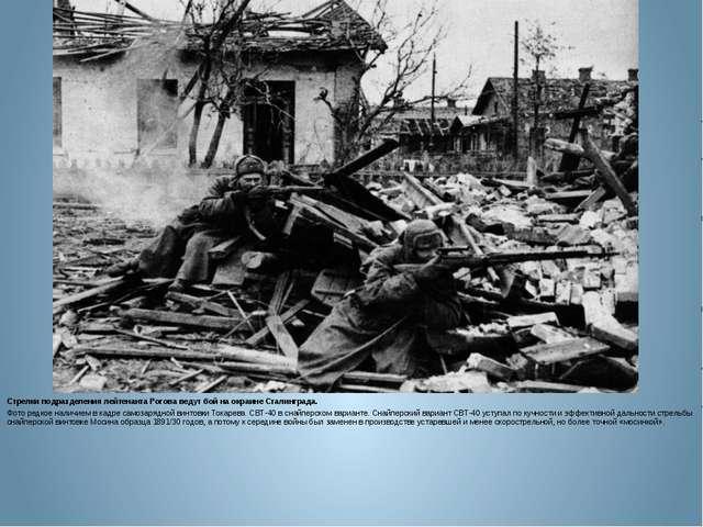 Стрелки подразделения лейтенанта Рогова ведут бой на окраине Сталинграда. Фот...