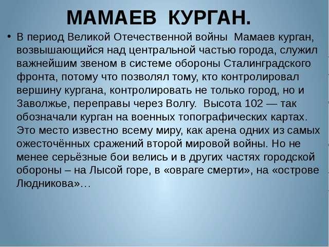 МАМАЕВ КУРГАН. В период Великой Отечественной войны Мамаев курган, возвышающи...