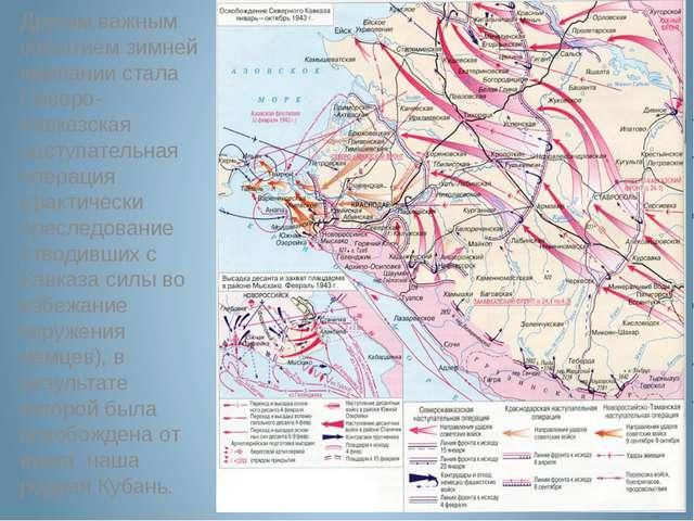 Другим важным событием зимней кампании стала Северо-Кавказская наступательна...