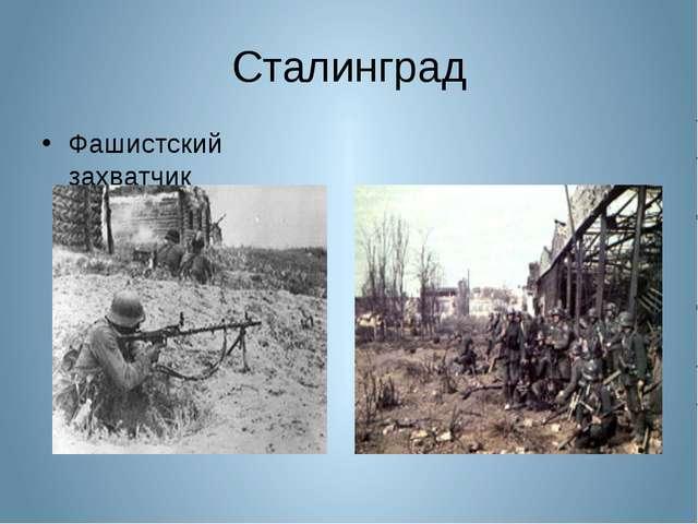 Сталинград Фашистский захватчик Гитлеровцы готовятся к атаке.