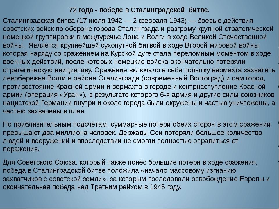 72 года - победе в Сталинградской битве. Сталинградская битва (17 июля 1942 —...