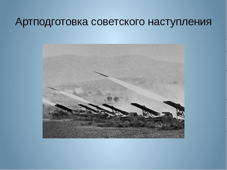 Артподготовка советского наступления