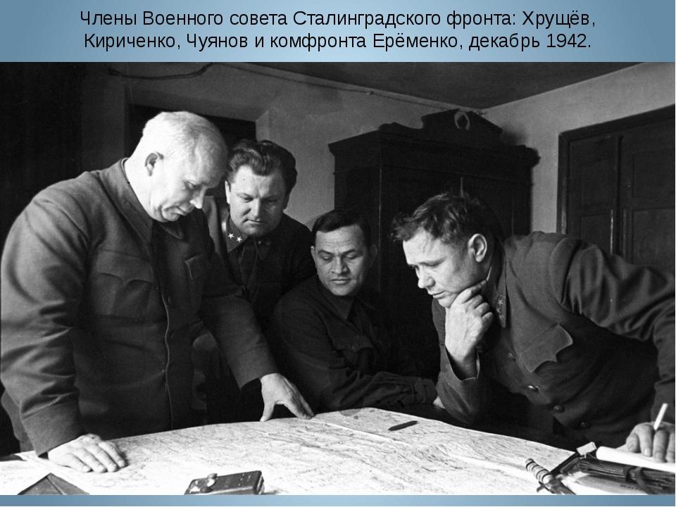 Члены Военного совета Сталинградского фронта: Хрущёв, Кириченко, Чуянов и ком...