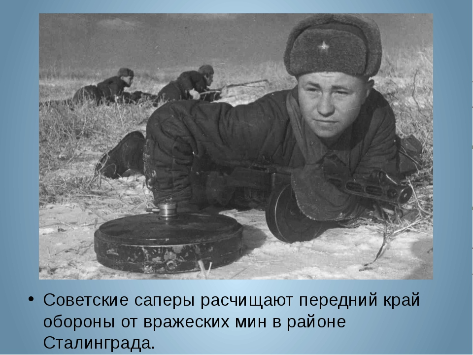 Советские саперы расчищают передний край обороны от вражеских мин в районе Ст...