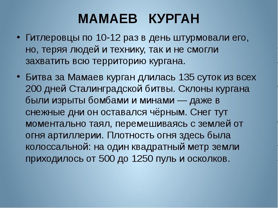 МАМАЕВ КУРГАН Гитлеровцы по 10-12 раз в день штурмовали его, но, теряя людей...