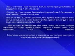 Жизнь и творчество Павла Николаевича Васильева являются ярким доказательство