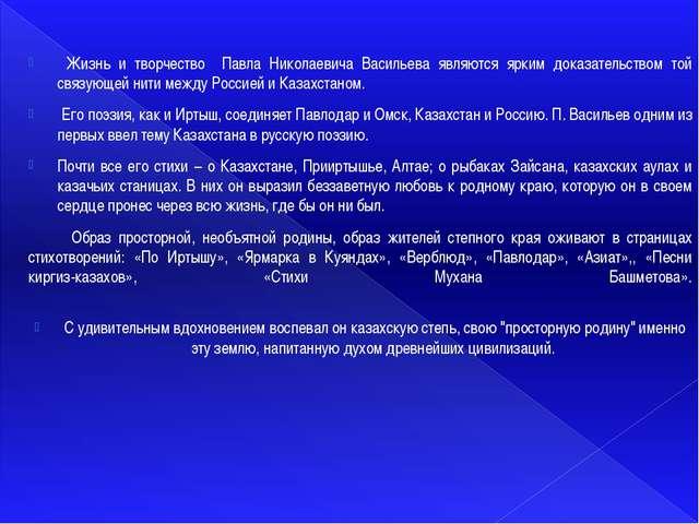 Жизнь и творчество Павла Николаевича Васильева являются ярким доказательство...