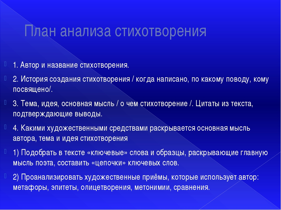 План анализа стихотворения 1. Автор и название стихотворения. 2. История созд...