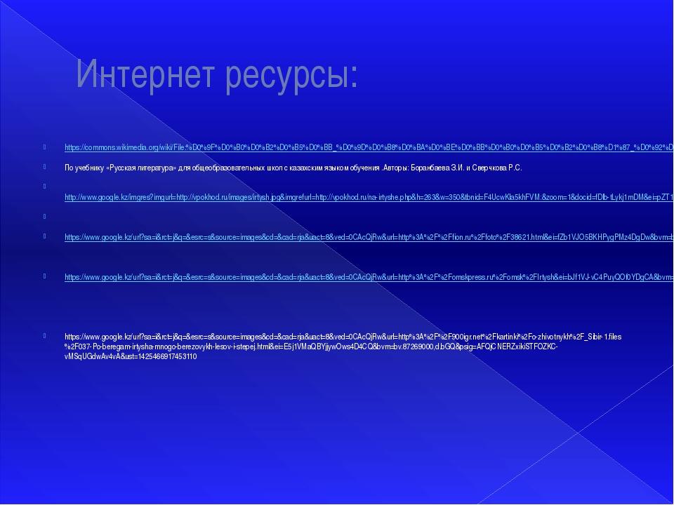 Интернет ресурсы: https://commons.wikimedia.org/wiki/File:%D0%9F%D0%B0%D0%B2%...