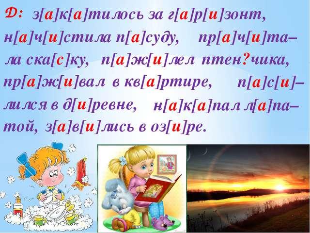 Д: з[а]к[а]тилось за г[а]р[и]зонт, пр[а]ч[и]та– н[а]ч[и]стила п[а]суду, ла ск...