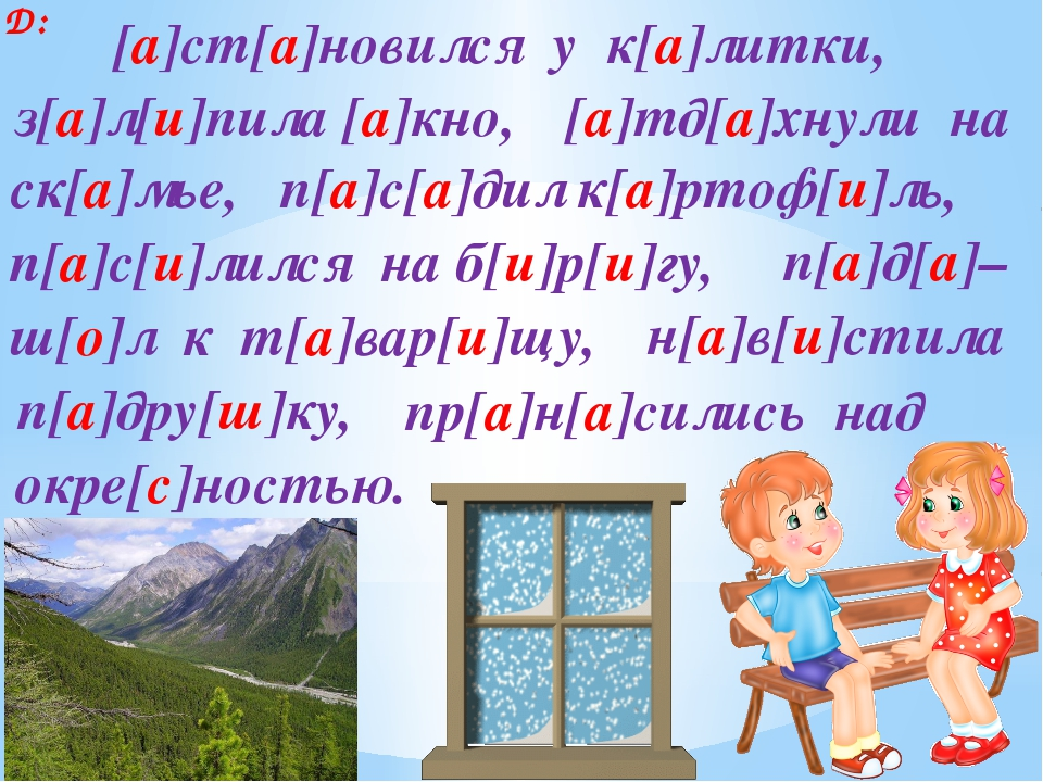 Д: п[а]с[а]дил к[а]ртоф[и]ль, п[а]д[а]– з[а]л[и]пила [а]кно, ск[а]мье, [а]тд[...