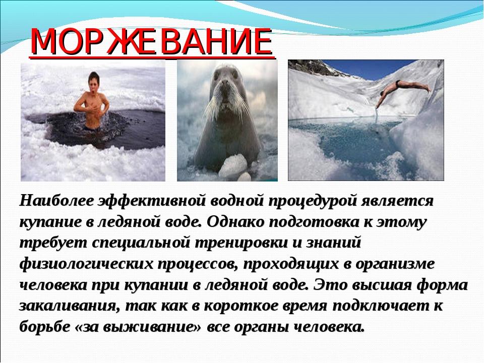 МОРЖЕВАНИЕ Наиболее эффективной водной процедурой является купание в ледяной...