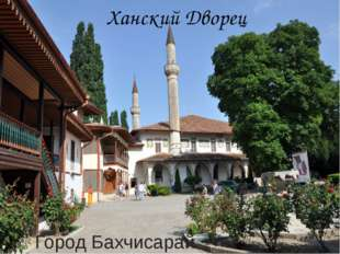 Ханский Дворец Город Бахчисарай