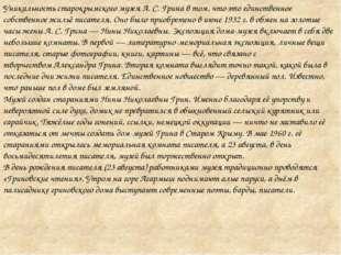 Уникальность старокрымского музея А.С.Грина в том, что это единственное соб