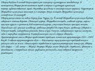 Дворец входит в составБахчисарайского историко-культурного заповедника. В по