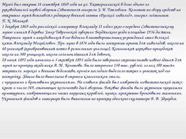Музей был открыт14 сентября1869 годана ул. Екатерининской в доме одного из...
