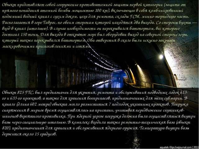 Объект представляет собой сооружение противоатомной защиты первой категории (...