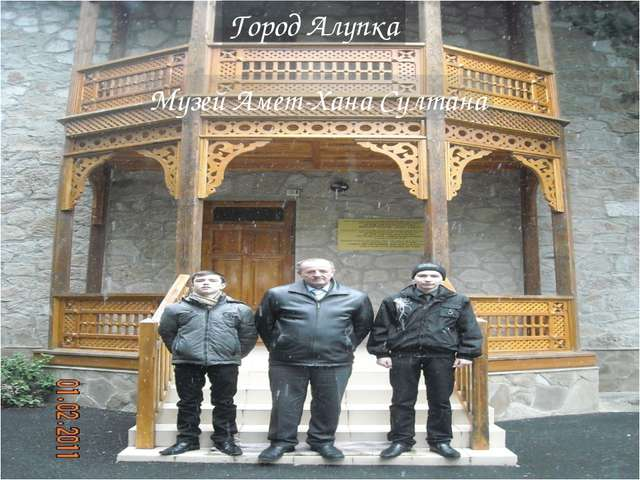 Музей Амет-Хана Султана Город Алупка