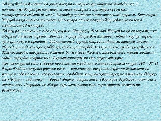 Дворец входит в составБахчисарайского историко-культурного заповедника. В по...