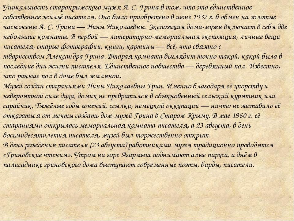 Уникальность старокрымского музея А.С.Грина в том, что это единственное соб...