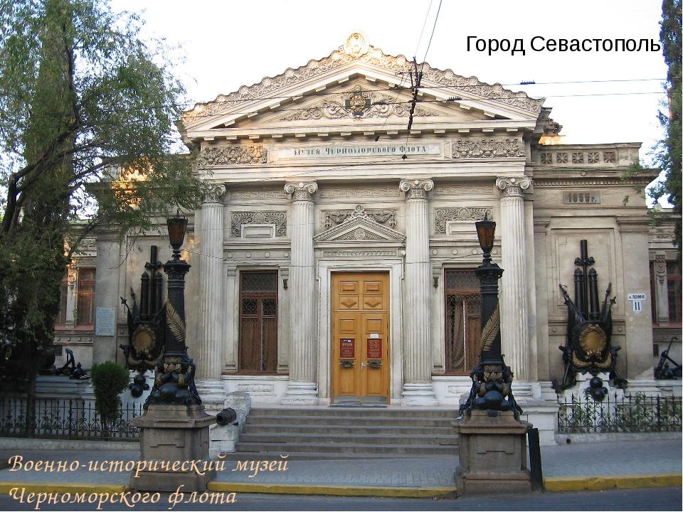 Военно-исторический музей Черноморского флота Город Севастополь