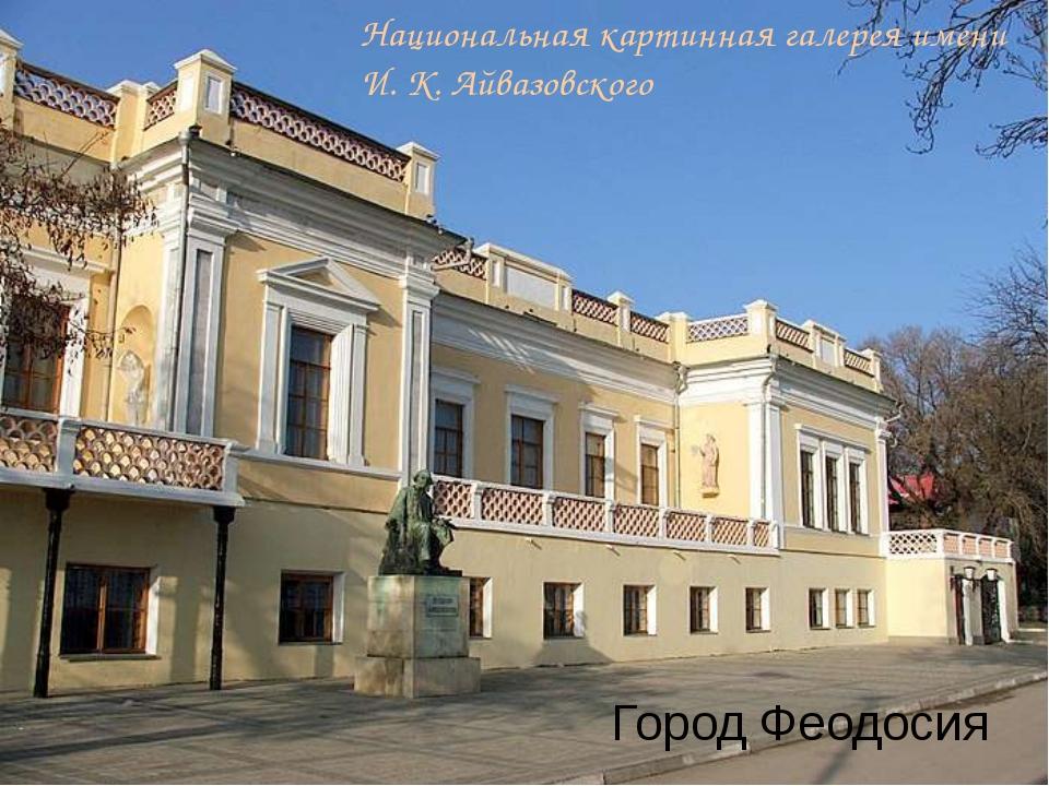 Национальная картинная галерея имени И. К. Айвазовского Город Феодосия