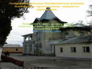 Государственная бюджетная общеобразовательная организация Республики Крым «Кр