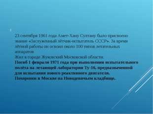 23 сентября 1961 года Амет-Хану Султану было присвоено звание «Заслуженный л
