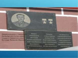 Мемориальная доска в г.Симферополе. Именем Амет-хана Султана названа площадь
