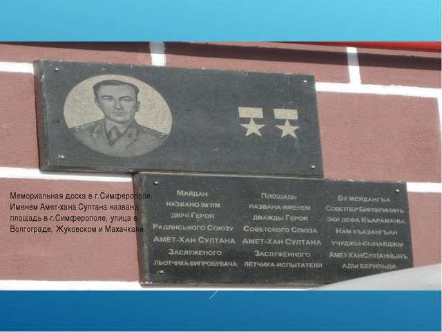 Мемориальная доска в г.Симферополе. Именем Амет-хана Султана названа площадь...