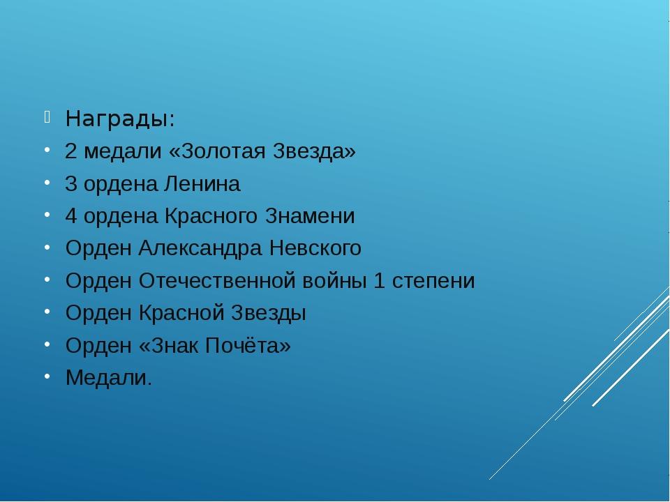 Награды: 2медали «Золотая Звезда» 3ордена Ленина 4ордена Красного Знамени...