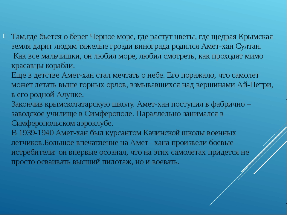 Там,где бьется о берег Черное море, где растут цветы, где щедрая Крымская зе...