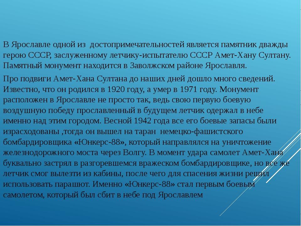В Ярославле одной из достопримечательностей является памятник дважды герою С...