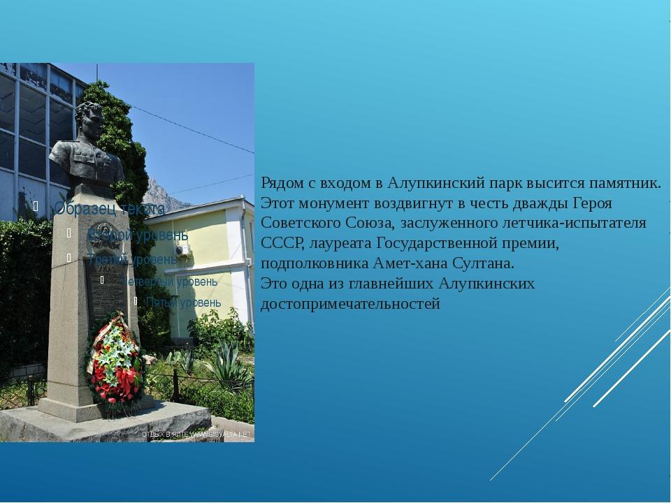 Рядом с входом в Алупкинский парк высится памятник. Этот монумент воздвигнут...