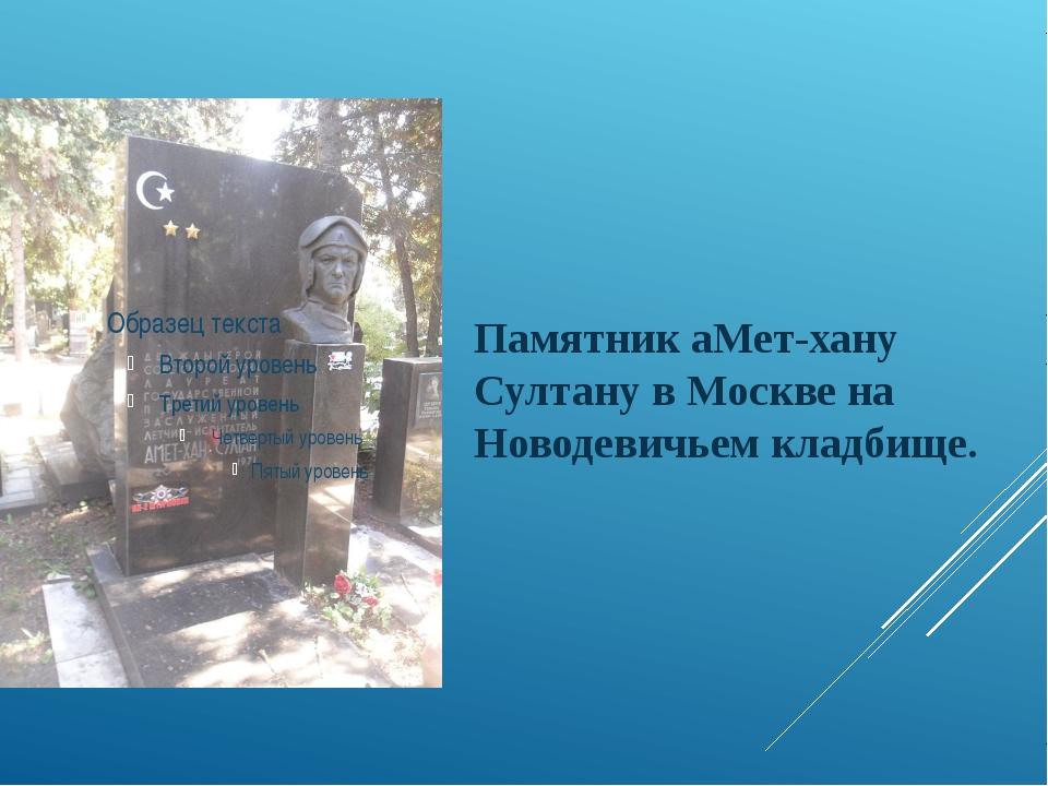 Памятник аМет-хану Султану в Москве на Новодевичьем кладбище.
