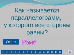 Ответ 01:00 Софью Ковалевскую Математики начала По обоям изучала И влюбилась