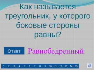 Ответ 01:00 Семь Я – цифра – меньше десяти, Меня тебе легко найти. Но если б