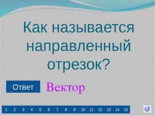 Ответ 01:00 Семь - Сеть Счастливой цифру ту считают, При счете её применяют.