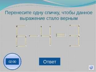 Ответ 10:00 1. Раздел геометрии, в котором изучаются свойства фигур в простр