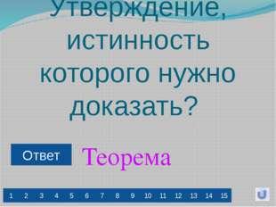 Ответ 01:00 Архимед Попробуй и отгадай. Разгадал загадку круга, Метод площад
