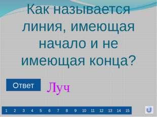 Ответ 01:00 Пифагор На острове Самос Философ сей родился. И во главу угла По