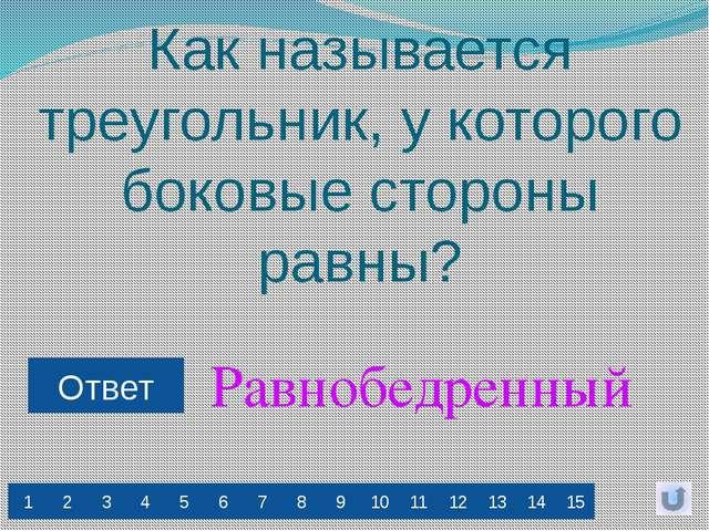Ответ 01:00 Семь Я – цифра – меньше десяти, Меня тебе легко найти. Но если б...