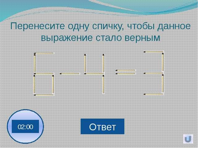 Ответ 10:00 1. Раздел геометрии, в котором изучаются свойства фигур в простр...