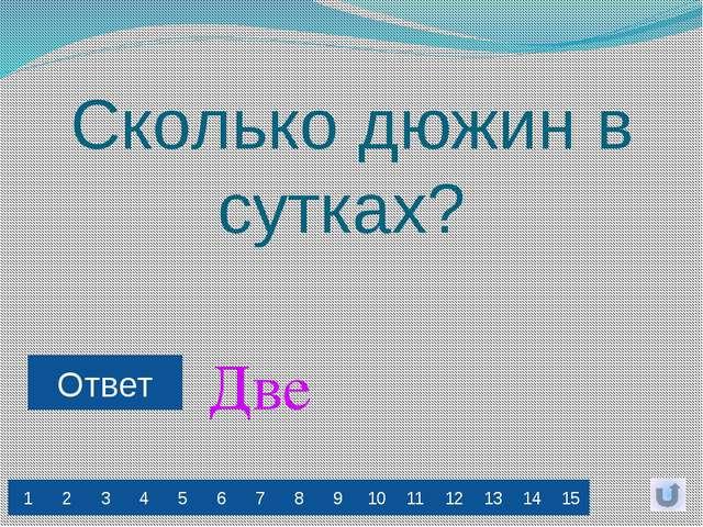 Ответ 01:00 Конрад Цузе Назовите автора первой вычислительной машины , работ...