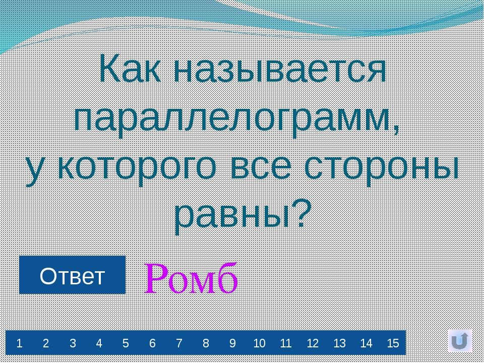 Ответ 01:00 Софью Ковалевскую Математики начала По обоям изучала И влюбилась...