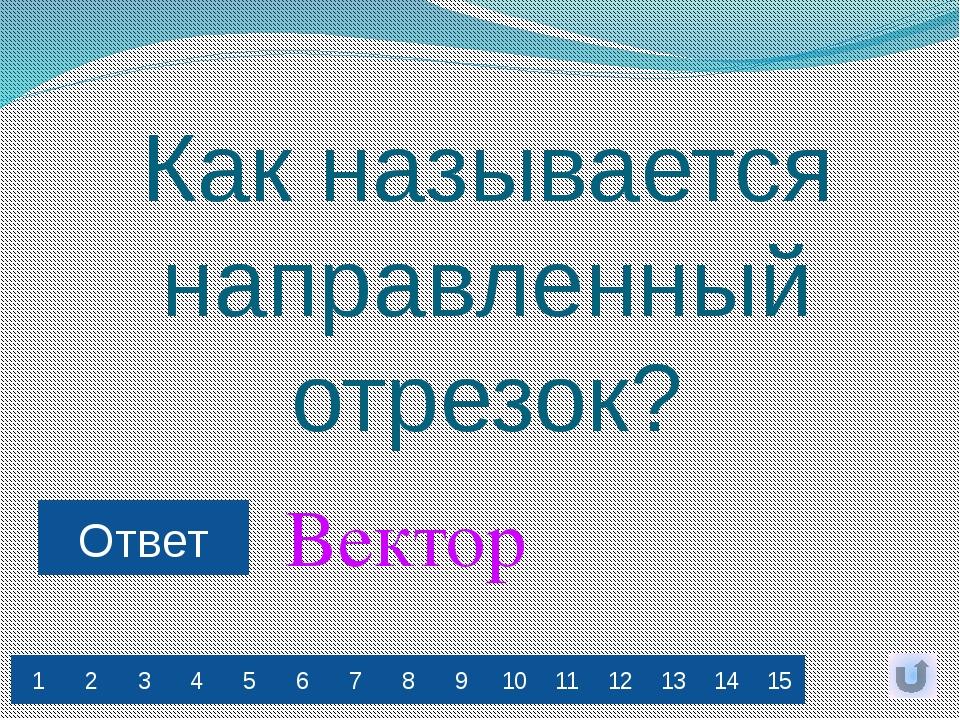 Ответ 01:00 Семь - Сеть Счастливой цифру ту считают, При счете её применяют....