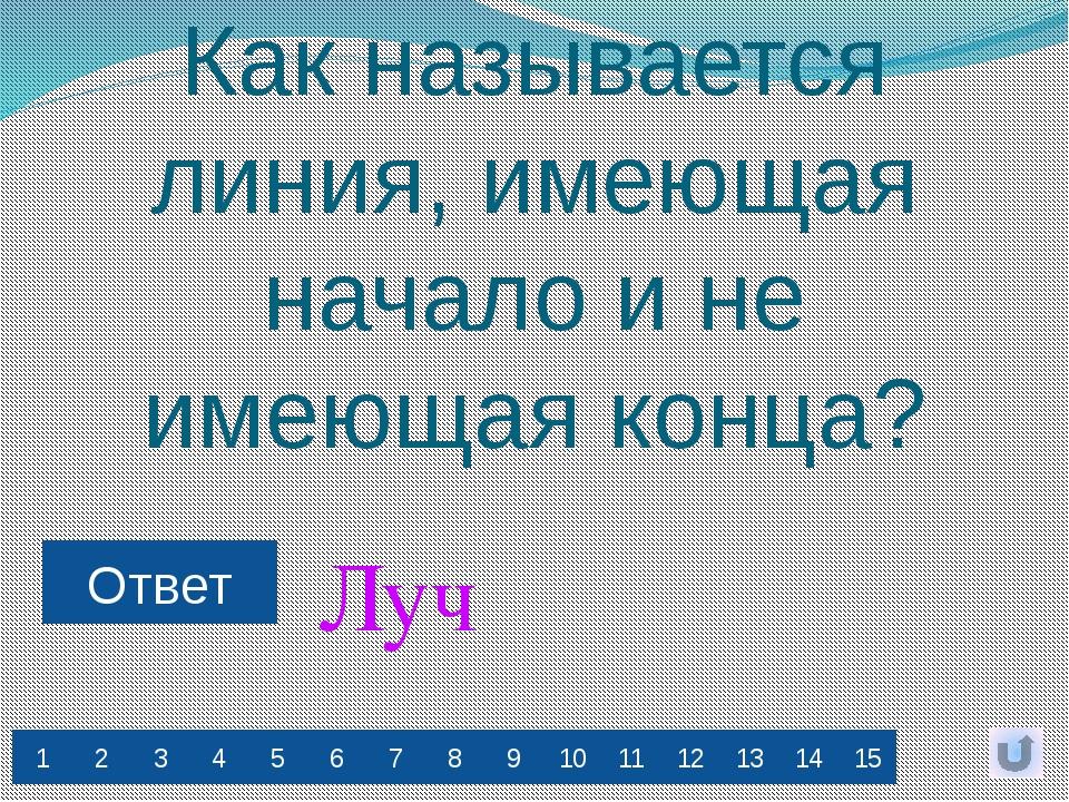 Ответ 01:00 Пифагор На острове Самос Философ сей родился. И во главу угла По...