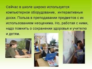 Сейчас в школе широко используется компьютерное оборудование, интерактивные