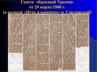 Газета «Красный Уралец» от 29 марта 1980 г. (о колхозе «Путь в коммуну» п. См
