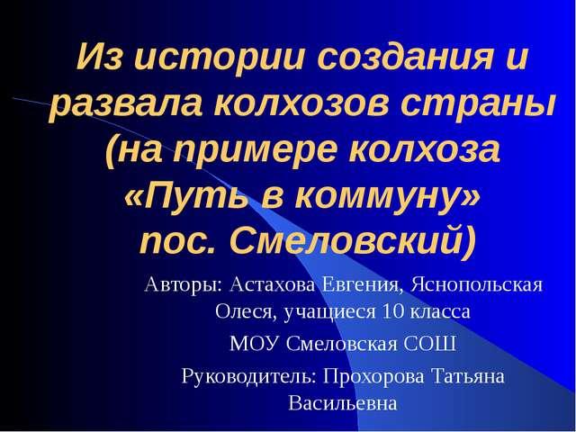 Из истории создания и развала колхозов страны (на примере колхоза «Путь в ком...